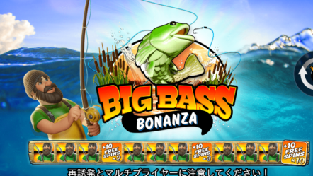 Pragmatic Play Collaborated with Reel Kingdom to Unveil Newest Hit, Big Bass Bonanza